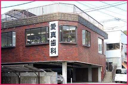広島県三原市の愛真歯科医院